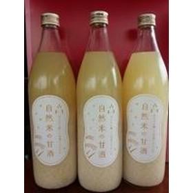 自然米甘酒