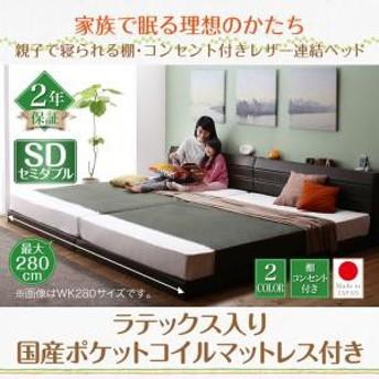 ベッド セミダブル 親子で寝られる棚・コンセント付きレザー連結ベッド ファミリーナ  セミダブルベッド 送料無料