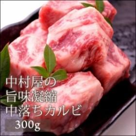 お歳暮 ギフト 内祝い 牛肉 国産牛 中落ちカルビ 300g 内祝い 贈り物 ギフト 焼肉  ホルモン