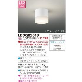 【法人様限定】東芝 LED小形シーリングライト (ランプ別売) LEDG85019