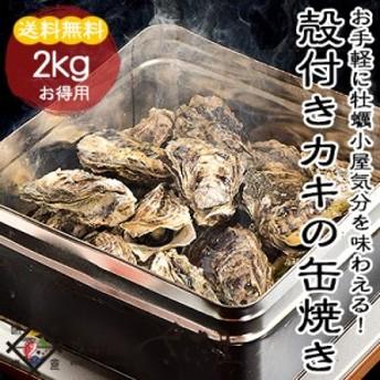 カキ 缶焼き 2kg 約20~30個(殻付き牡蠣 かき)缶・軍手・ナイフ付き