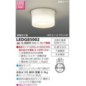 【法人様限定】東芝 LED小形シーリングライト (ランプ別売) LEDG85002