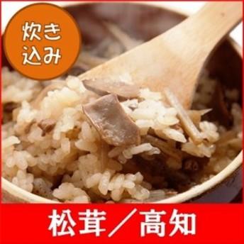 炊き込み用本釜めしの素(松茸/高知) 釜飯セット 釜飯の素