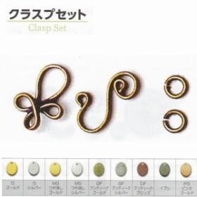 【送料無料】TOHO トーホー クラスプセット 5パックセット 金具のお色をお選びください  留め具