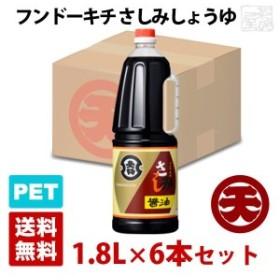 マルテン フンドーキチ さしみしょうゆ 1.8L 6本セット ハンディペットボトル 醤油 日本丸天醤