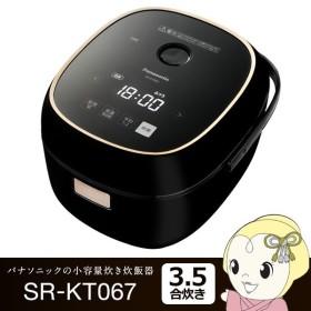 【在庫限り】SR-KT067-K パナソニック KT7 IHジャー炊飯器 3.5合炊き