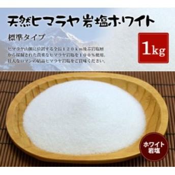 食用ホワイト岩塩標準タイプ 1kg入り(約1mm以下)