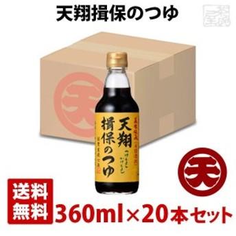 マルテン 天翔揖保のつゆ 4倍濃縮 360ml 20本セット 日本丸天醤油