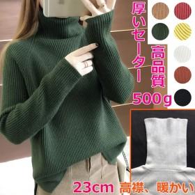 高品質厚いセーター/大人気ニット/23cm高襟のニットセーター暖かい/毛糸の衣トップス/ レディースファッション服 カットソー無地ソー シンプル保温性がよい