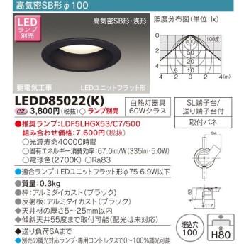 【法人様限定】東芝 LEDダウンライト(ランプ別売) LEDD85022(K)
