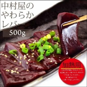 お歳暮 ギフト 内祝い 牛肉 国産牛 レバー 500g 焼肉 バーベキュー