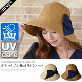 ストローハット ストロー ハット つば広ハット つば広 麦わら帽子 麦わら 帽子 リボン 紫外線対策 UV対策(5営業日後入荷)