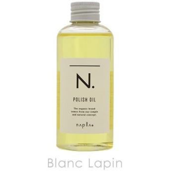 ナプラ NAPLA N. エヌドット ポリッシュオイル 150ml [145366]