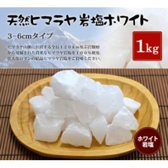 食用ホワイト岩塩約3-6cmタイプ 1kg入り (おろし金用)