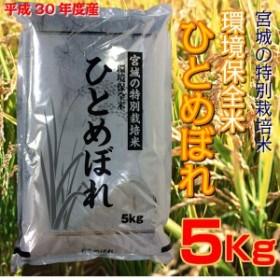 お米 5kg 30年産 宮城県産 特別栽培米 ひとめぼれ 精米 白米