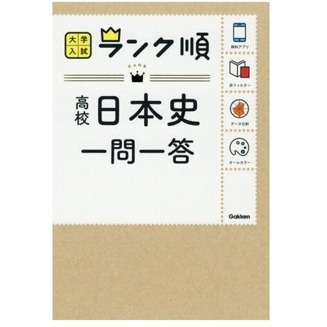 高校日本史一問一答 (大学入試ランク順)/学研プラス