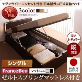 ベッド シングル  開閉タイプが選べるガス圧式跳ね上げ収納ベッド ユフヅキ お客様組立 シングルベッド 送料無料