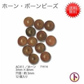 【送料無料】メルヘンアート ホーンビーズ 3パックセット 手芸 手作り 洋裁