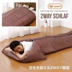 寝袋 2way寝袋 アウトドア 防災対策 キャンプ 羽毛を超えるあったか掛布団 ダブルウォーム 蓄熱 発熱保温 コンパクト収納