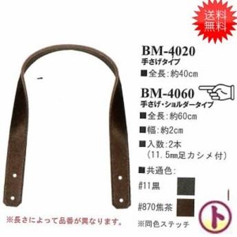 INAZUMA 合成皮革持ち手 手さげ・ショルダータイプ 打ち具なし 全長約60cm×幅約2cm お色をおえら