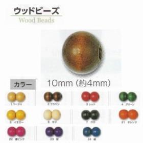 【送料無料】TOHO トーホー ウッドビーズ 10mm(穴約4mm) 1袋30ヶ×同色5パックセット お色をお選び