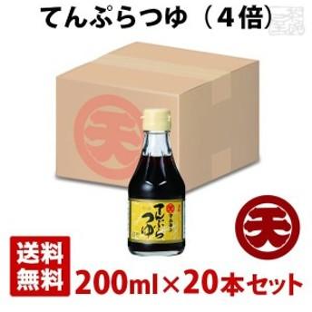 マルテン てんぷらつゆ 4倍 200ml 20本セット 日本丸天醤油