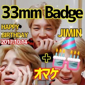 BTS HAPPY BIRTHDAY JIMIN パッチ+オマケ(2017.10.14)