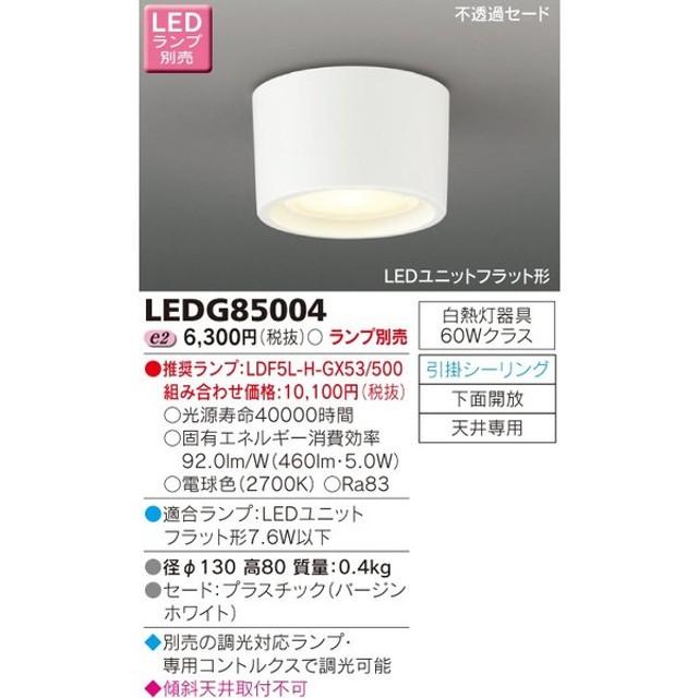 【法人様限定】東芝 LED小形シーリングライト (ランプ別売) LEDG85004