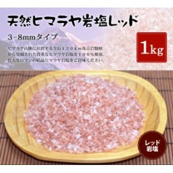 食用レッド岩塩約3-8mmタイプ 1kg(ミル用)