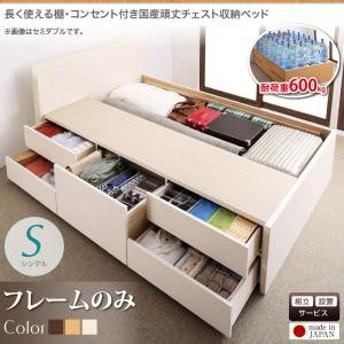 ベッド シングル 棚・コンセント付頑丈チェスト収納ベッド ヘラクレス 組立設置付 シングルベッド ベッドフレームのみ 送料無料