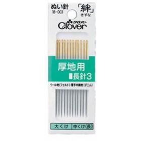 クロバー Clover ぬい針 絆 木綿針 厚地用 長針3 大くけ/中くけ(長) 1包12本入 18-003  [送料無料]  手