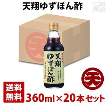 マルテン 天翔ゆずぽん酢 360ml 20本セット 日本丸天醤油 ポン酢