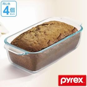 パウンドケーキ型 26cm 強化ガラス パイレックス Pyrex オーブンウェア 皿 食器 同色4個セット ( パウンドケーキ 型 容器 耐熱 ガラス オーブン 電子レンジ )