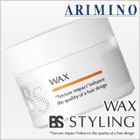 ■■アリミノ BSスタイリング ワックス 110g /ARIMINO