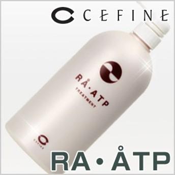 セフィーヌ RA-ATP (RÅ ATP) トリートメント 800g ポンプ ボトル /ラ・エーティーピー/CEFINE