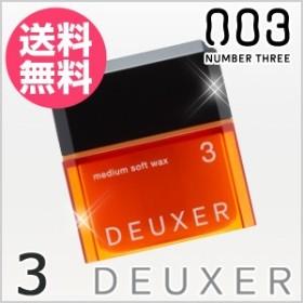 ∴∵【送料無料】ナンバースリー デューサー ミディアムソフトワックス3 80g /DEUXER/no3/003/NUMBER THREE