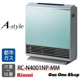 リンナイ ガスファンヒーター 暖房機器 A-style エースタイル 都市ガス(12A/13A) 11畳~15畳 ミントメタリック RC-N4001NP-MM