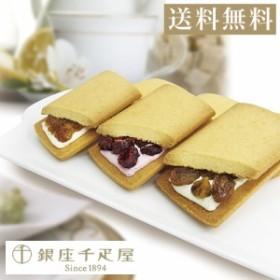 焼き菓子 パティスリー銀座千疋屋 フルーツ ギフト Gift 贈り物 送料無料 銀座フルーツサンドB(15個入)