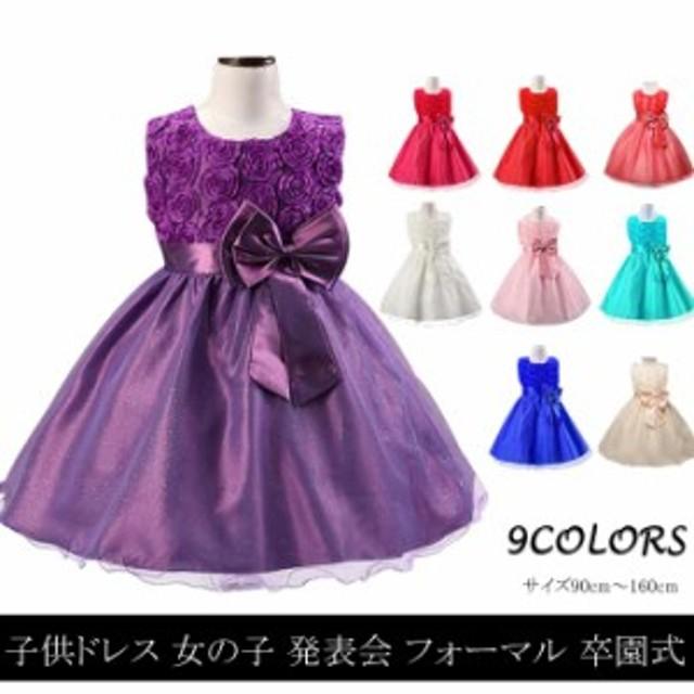 1f82fc91fbb77 子供ドレス 発表会 花柄 ドレス 9色 結婚式 ドレス 子供 ドレス キッズ フォーマル