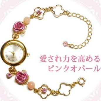 薔薇と天然石ピンクオパールの腕時計!パワーストーンおしゃれで可愛いくて願いが叶うアクセサリー