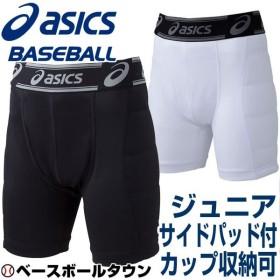 アシックス ジュニアスライディングパンツ サイドパッド付 カップ収納可 BAQ14J スラパン 少年 子供 野球ウェア 交換不可