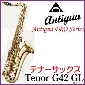 Antigua アンティグア 《即納可能》 / テナーサックス G42 Tenor アンティグアPROシリーズ【ウインドパル】【5年保証】