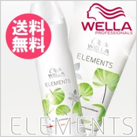 【送料無料】セット//ウエラ エレメンツ シャンプー 250ml & コンディショナー 200ml シャンプー&トリートメント セット /WELLA