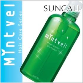 ■■サンコール ミントベル フレッシュグリーンシャンプー 675ml ポンプ ボトル /SUNCALL