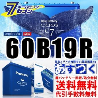 バッテリー カオス 60B19R/C7 標準車 充電制御車用 パナソニック 廃バッテリー回収