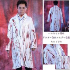 ドクター ゾンビ ハロウィン コスプレ お化け 衣装 コスチューム 医者 血のり模様 白衣