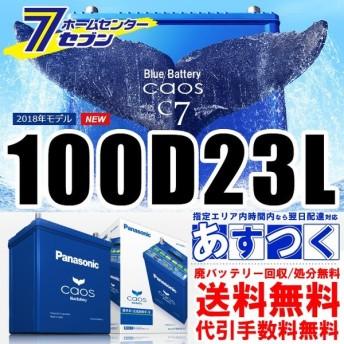 バッテリー カオス 100D23L/C7 標準車 充電制御車用 パナソニック 廃バッテリー回収
