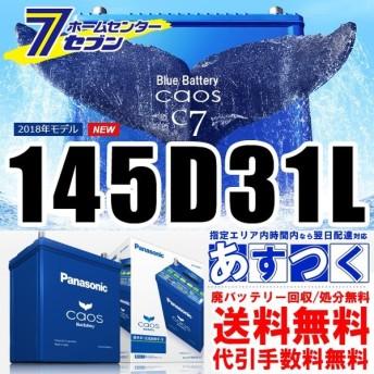 バッテリー カオス 145D31L/C7 標準車 充電制御車用 パナソニック 廃バッテリー回収