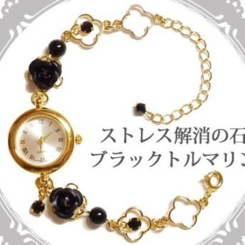 薔薇と天然石ブラックトルマリンの腕時計!パワーストーンおしゃれで可愛いくて願いが叶うアクセサリー
