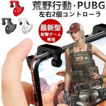 送料無料 荒野行動 コントローラー PUBG スマホ用 射撃ボタン ゲームコントローラー ゲームパッド 左右2個 エイムアシスト スマホ用
